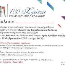 Xωρίς τον Α. Γεωργιάδη, τελικά, η εκδήλωση εορτασμού στο Δήμο Βοΐου των 100 + χρόνων από την ίδρυση του Επιμελητηρίου Κοζάνης