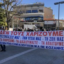kozan.gr: Ώρα 11:00 π.μ.: Κοζάνη: Η σημερινή απεργιακή κινητοποίηση – συγκέντρωση, από τα ταξικά σωματεία της περιοχής, στην κεντρική πλατεία της Κοζάνης, για το Ασφαλιστικό – Καταγγελίες για τη στάση της Διοίκησης του Εργατικού Κέντρου Κοζάνης  (Bίντεο & Φωτογραφίες)
