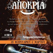 Πρόγραμμα αποκριάτικων εκδηλώσεων του Δήμου Γρεβενών