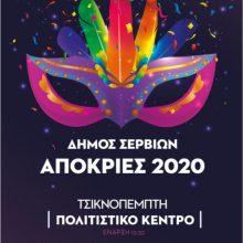 Το αναλυτικό πρόγραμμα της Αποκριάς στο Δήμο Σερβίων