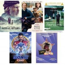 """Πρόγραμμα κινηματογράφου """"Oλύμπιον"""" από Πέμπτη 20/2/2020 έως και Τετάρτη 26/2/2020"""