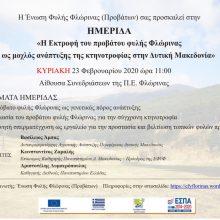 """Φλώρινα: Ημερίδα """"Η εκτροφή προβάτου φυλής Φλώρινας ως μοχλός ανάπτυξης της κτηνοτροφίας στην Δυτική Μακεδονία"""", την Κυριακή 23 Φεβρουαρίου"""