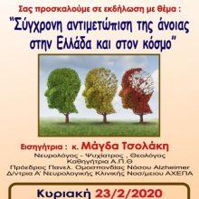 Μορφωτικός Όμιλος Σερβίων «Τα Κάστρα»:  «Σύγχρονη αντιμετώπιση της άνοιας στην Ελλάδα και τον κόσμο» – Κυριακή, 23. 02.2020, ώρα 11.15΄ Πολιτιστικό Κέντρο Σερβίων – Εισηγήτρια κ. Μάγδα Τσολάκη