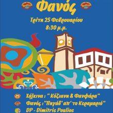 Άναμμα Φανού του Πανεπιστημίου Δυτικής Μακεδονίας,  την Τρίτη 25 Φεβρουαρίου 2020