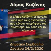 Δήμος Κοζάνης: Απονομή τιμητικών διακρίσεων στους Απόστολο Τεληκωστόγλου και Χρήστο Αλμασίδη