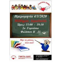 Εθελοντική αιμοδοσία, στις 4/3/2020, ημέρα Τετάρτη, σε διοργάνωση του 2ου Γυμνασίου Κοζάνης
