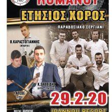 kozan.gr: Ετήσιος χορός Πολιτιστικού Συλλόγου Κομάνου το Σάββατο 29/2 (Βίντεο)