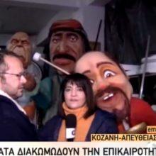 kozan.gr: Σημερινή (22/2) ζωντανή σύνδεση της ΕΡΤ1 με την Κοζάνη και παρουσίαση μέρους των 18 αρμάτων για την παρέλαση την Κυριακή της Μεγάλης Αποκριάς (Βίντεο)