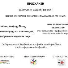 """3 παρατάξεις του Περιφερειακού Συμβουλίου (Καρυπίδη, Ζεμπιλιάδου & Πράσσου) καλούν τους πολίτες, την Τρίτη 25/2, σε ανοιχτή σύσκεψη με θέμα """"Αποτροπή της βίαιης απολιγνιτοποίησης και συντονισμός των επόμενων ενεργειών μας"""""""
