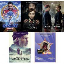 Πρόγραμμα κινηματογράφου Ολύμπιον από Πέμπτη 27/2/2020 έως και Τετάρτη 4/3/2020
