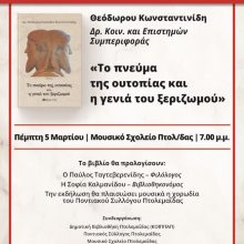 Παρουσίαση του βιβλίου του Δρ. Θεόδωρου Κωνσταντινίδη, «Το πνεύμα της ουτοπίας και η γενιά του ξεριζωμού» με την υποστήριξη του Δήμου Εορδαίας, την Πέμπτη 5 Μαρτίου και 7.00μ.μ. στο Μουσικό Σχολείο Πτολεμαΐδας