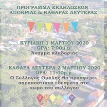 Πρόγραμμα εκδηλώσεων Αποκριάς & Καθαράς Δευτέρα στην Ομαλή Βοΐου, Κυριακή 1 Μαρτίου & Δευτέρα 2 Μαρτίου