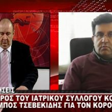 "kozan.gr: Ο Πρόεδρος του Ιατρικού Συλλόγου Κοζάνης Χαράλαμπος Τσεβεκίδης για την απόφαση ακύρωσης των καρναβαλικών εκδηλώσεων: ""Η σκέψη η οποία βάρυνε στο να πάρουν μια τέτοια απόφαση, η οποία δεν είναι καθόλου εύκολη, προτάσσει το κομμάτι της ζωής – του ανθρώπου – Συμφωνώ με την απόφαση του κ. Κικίλια"" (Bίντεο)"