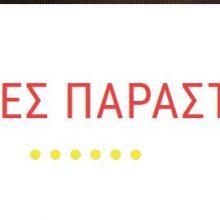 kozan.gr: Κανονικά θα πραγματοποιηθούν – σήμερα – κι οι τρεις αποκριάτικες παραστάσεις στο Δήμο Κοζάνης σε Φίλιππο, Αίθουσα Τέχνης κι Ολύμπιον