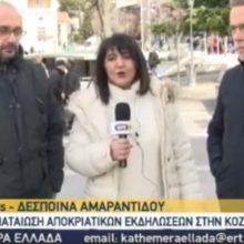 kozan.gr: Ώρα 11:20 π.μ.: Η σημερινή ζωντανή σύνδεση με την ΕΡΤ3 και οι δηλώσεις του Δημάρχου Κοζάνης Λ. Μαλούτα για τη ματαίωση των αποκριάτικων εκδηλώσεων (Βίντεο)