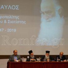 Εκδήλωση για τον μακαριστό Μητροπολίτη Σιατίστης κυρό Παύλο πραγματοποιήθηκε στις 27/2 στο Πολεμικό Μουσείο Αθηνών