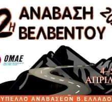 Κύπελλο Αναβάσεων Β. Ελλάδος – 2η Ανάβαση Βελβεντού 4-5 Απριλίου