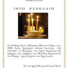 Σιάτιστα: Μυστήριο του Ιερού Ευχελαίου την Τρίτη 3 Μαρτίου