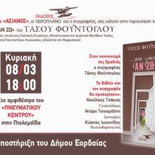 """(ΑΝΑΒΛΗΘΗΚΕ) Tην Κυριακή 8 Μαρτίου, στην Πτολεμαΐδα, η παρουσίαση του βιβλίου με τίτλο: """"…μη ρωτάς ΑΝ ΖΩ"""", του Τάσου Φούντογλου"""