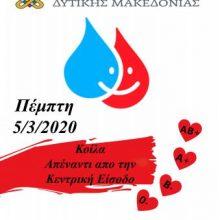 Αιμοδοσία, την Πέμπτη 5 Μαρτίου, στο Πανεπιστήμιο Δυτικής Μακεδονίας στα Κοίλα