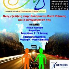 """Πτολεμαίδα: Εκδήλωση με θέμα: """"Νέες εξελίξεις στη σκλήρυνση κατά πλάκας κι η αντιμετώπισή της"""" την Κυριακή 8/3"""