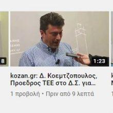 kozan.gr: Με τη συμμετοχή των προέδρων των τριών επιμελητήριων (Τ.Ε.Ε., Ε.Β.Ε. & Οικ. Επιμ.) της περιοχής, συζητήθηκε, το βράδυ της Τρίτης 3/3,  στο Δημοτικό Συμβούλιο Κοζάνης, το θέμα της απολιγνιτοποίησης  (Βίντεο)