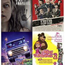 Πρόγραμμα κινηματογράφου Oλύμπιον από Πέμπτη 5/3/2020 έως και Τετάρτη 11/3/2020