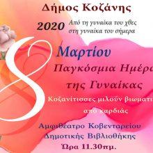 Δήμος Κοζάνης: Βιωματική εκδήλωση για την Παγκόσμια Ημέρα της Γυναίκας  8 Μάρτη, 11:30, στο αμφιθέατρο της Δημοτικής Βιβλιοθήκης