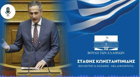 «Μόνο ο ΤΣΑΚ ΝΟΡΙΣ μπορεί να έρθει για διακοπές στην Ελλάδα, με αυτά που λέει ο ΣΥΡΙΖΑ για την κατάσταση της χώρας», ομιλία του Στάθη Κωνσταντινίδη, Βουλευτή Π.Ε. Κοζάνης, στην κύρωση της ΠΝΠ, για το Ψηφιακό Πιστοποιητικό covid-19 (Βίντεο)