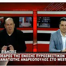 kozan.gr: O Πρόεδρος της Ένωσης Πυροσβεστικών Υπαλλήλων Δ. Μακεδονίας, Παναγιώτης Ανδρεόπουλος μίλησε, στο West Channel, για όλες τις τελευταίες εξελίξεις γύρω από τα ζητήματα της πυροσβεστικής που αφορούν την περιοχή μας (Βίντεο)