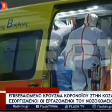 """Οργή από τους εργαζόμενους του Μαμάτσειου για ΕΟΔΥ – """"Επί 12 ώρες δεν ίσχυαν μέτρα απομόνωσης"""" – Τι λέει ο εκπρόσωπος των εργαζομένων του νοσοκομείου Δ. Ντέντης – Περιγράφει πως έγιναν οι χειρισμοί με την περίπτωση του 53χρονου, επιβεβαιώνοντας ότι το μετέφεραν με ταξί από το Κέντρο Υγείας Σιάτιστας στο Μαμάτσειο (Βίντεο)"""