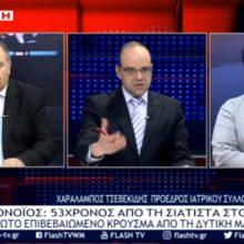 kozan.gr: Τι είπε, πριν από λίγο, στο μεσημεριανό δελτίο ειδήσεων του FLASH, σχετικά με το επιβεβαιωμένο κρούσμα με κορωνοϊό 53χρονου από την Σιάτιστα, ο Πρόεδρος του Ιατρικού Συλλόγου Κοζάνης Χ. Τσεβεκίδης – Μέτρα κι οδηγίες, από τον ΕΟΔΥ, με εξειδικευμένα μέτρα για την Δ. Μακεδονία αναμένονται τις επόμενες ώρες, όπως αναφέρθηκε από τον παρουσιαστή του δελτίου ειδήσεων (Βίντεο)