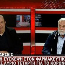 kozan.gr: Έκτακτο Δ.Σ. στον Φαρμακευτικό Σύλλογο Κοζάνης αύριο Τετάρτη 11/3 με θέμα τις εξελίξεις με τον Κορωνοϊό  – Τι λέει ο Πρόεδρος του Φ.Σ. Κοζάνης Δ. Δαϊρούσης (Βίντεο)