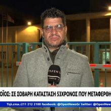 kozan.gr: Σε σοβαρή – αλλά σταθερή – κατάσταση ο 53χρονος που μεταφέρθηκε από το Μαμάτσειο στην Κοζάνη στο νοσοκομείο ΑΧΕΠΑ στην Θεσσαλονίκη  – Το ρεπορτάζ στο χθεσινο-βραδινό κεντρικό δελτίο ειδήσεων του OPEN, με τις αναφορές στα λάθη και στις αστοχίες που σημειώθηκαν στη διαχείριση του συγκεκριμένου περιστατικού (Βίντεο)