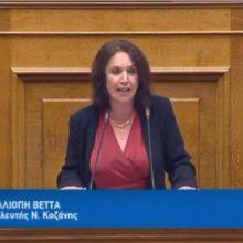 Καλλιόπη Βέττα: Στασιμότητα για το ζήτημα της χορήγησης επιδόματος προβληματικής περιοχής στο σύνολο των δημοσίων υπαλλήλων του Νομού – Αδιαφορία του Υπουργείου Παιδείας για το Καλλιτεχνικό Γυμνάσιο Κοζάνης