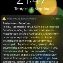 Επείγουσα ειδοποίηση από τη Γ.Γ. Πολιτικής Προστασίας για τον κορωνοϊο, με μαζική αποστολή SMS, στα κινητά τηλέφωνα των πολιτών – Τι γράφει το μήνυμα