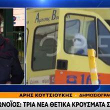 kozan.gr: Το σημερινό ρεπορτάζ του κεντρικού δελτίου ειδήσεων του OPEN με το περιστατικό με τον 53χρονο αλλά και τα 3 νέα κρούσματα κορωνοϊού στην Καστοριά (Βίντεο)
