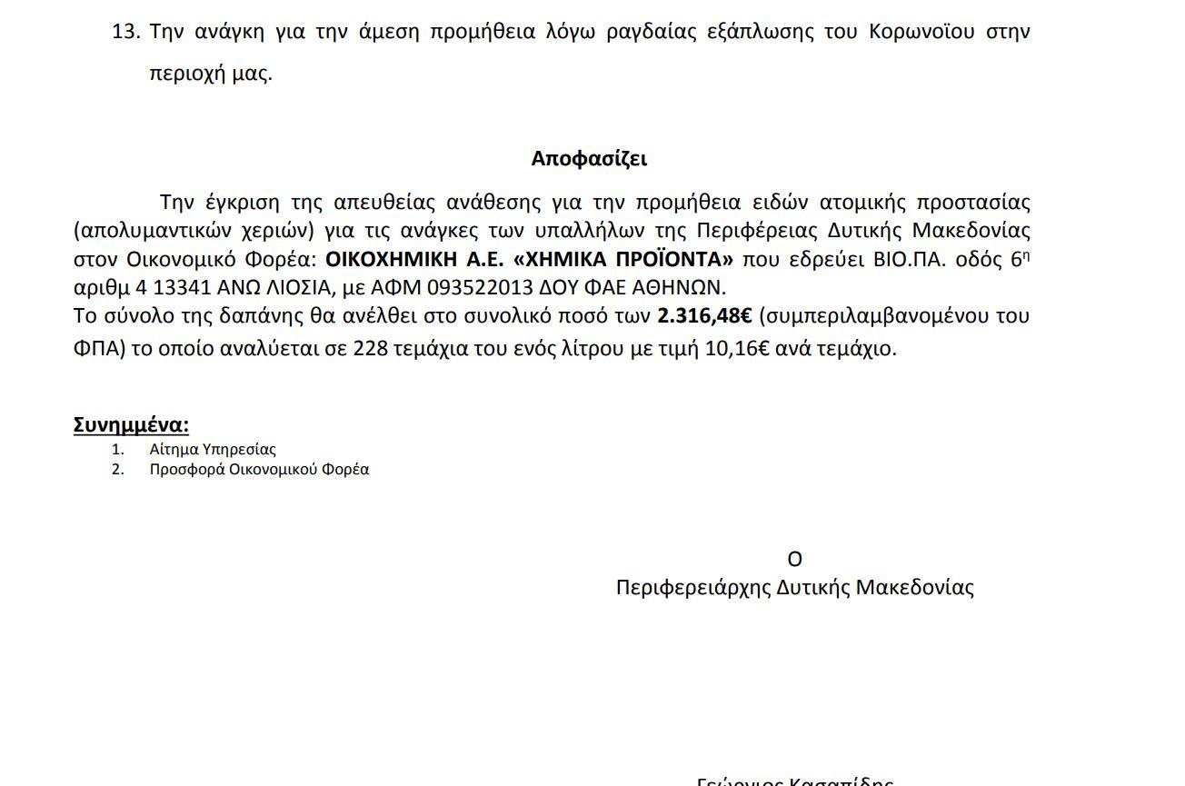 kozan.gr: Aυτές είναι οι δαπάνες των ειδών ατομικής προστασίας (απολυμαντικά χεριών & γαντιών) για τις ανάγκες των υπαλλήλων της Περιφέρειας Δυτικής Μακεδονίας, λόγω Κορωνοϊού – 228 τεμάχια του ενός λίτρου για απολυμαντικά χεριών & 30 κουτιά των 100 τεμαχίων για γάντια