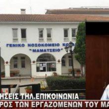 kozan.gr: Ώρα 12:15: Τελευταία ενημέρωση για την κατάσταση στο Μαμάτσειο νοσοκομείο Κοζάνης από τον Πρόεδρο των Εργαζομένων στο νοσοκομείο Δ. Ντέντη  (Ηχητικό)