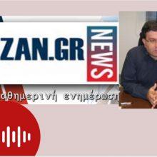 kozan.gr: Ώρα 15:00: Συζητώντας με τον Πρόεδρο του Ιατρικού Συλλόγου Κοζάνης, Χ. Τσεβεκίδη, θέτουμε απλά ερωτήματα και παίρνουμε χρηστικές απαντήσεις, σχετικά με τον Κορωνοϊό, που θα είναι ωφέλιμες για όλους μας (Βίντεο)