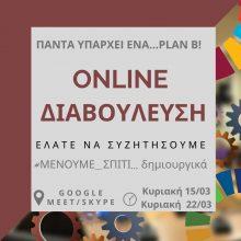 Ομάδα Προσομοίωσης Δημοτικού Συμβουλίου Κοζάνης: Πάντα υπάρχει και ένα Plan B! #Μένουμε_Σπίτι…δημιουργικά!