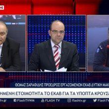 kozan.gr: Ο πρόεδρος εργαζομένων ΕΚΑΒ Δυτικής Μακεδονίας Θωμάς Σαραφίδης υποστηρίζει ότι, αυτή τη στιγμή, το Μποδοσάκειο φιλοξενεί έναν ασθενή με Κορωνοϊό και δε μπορεί να φιλοξενήσει δεύτερο ασθενή (αντίστοιχο κρούσμα) – Τι κατήγγειλε σε σχέση με τη ΜΗ ετοιμότητα του Μποδοσάκειου στην προβλεπόμενη διαδικασία απολύμανσης του ασθενοφόρου, που μετέφερε τον ασθενή από την Καστοριά –  Γιατί εν τέλει δεν έγινε η απολύμανση του ασθενοφόρου στο Μποδοσάκειο αλλά στην Κοζάνη (Βίντεο)