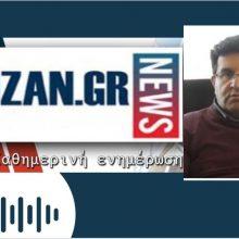 kozan.gr: Πώς εξηγεί ο Πρόεδρος του Ιατρικού Συλλόγου Κοζάνης, Χ. Τσεβεκίδης τον αριθμό των 53 νέων κρουσμάτων κορωνοϊού στην Π.Ε. Κοζάνης, που ανακοίνωσε, σήμερα, ο ΕΟΔΥ – Τι πιστεύει ότι έχει συμβεί; (Hχητικό)