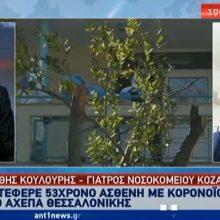 "kozan.gr: Ο γιατρός (καρδιολόγος) του Μαμάτσειου νοσοκομείου Κοζάνης, Ε. Κουλούρης, μίλησε στο σημερινό κεντρικό δελτίο ειδήσεων για τη διαχείριση, πριν από λίγες μέρες, του πρώτου κρούσματος κορωνοϊού στο νοσοκομείο: ""Η γυναίκα μου εκείνο το βράδυ, όταν με πήραν τηλέφωνο να πάω στο νοσοκομείο, δε με άφηνε να πάω. Μου είπε πες μια δικαιολογία να μην πας. Της είπα δε μπορώ να το κάνω δεν θα έχω ήσυχη τη συνείδησή μου. Είναι η δουλειά μου. Είναι το καθήκον μου"" (Βίντεο)"