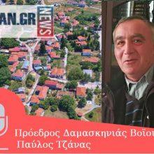 kozan.gr: Ώρα 15:00: O Πρόεδρος της Τ.Κ. Δαμασκηνιάς του Δήμου Βοΐου, Π. Τζάνα, απευθύνει, μέσω του kozan.gr, έκκληση, προς όλους τους αρμόδιους φορείς, να μεταβεί, στο χωριό, κλιμάκιο γιατρών να εξετάσει τους κατοίκους – Η συντριπτική πλειοψηφία των 71 κατοίκων του χωριού είναι άνω των 67 ετών – Ποια είναι η ψυχολογική κατάσταση των κατοίκων του χωριού σε αυτή δύσκολη και κρίσιμη περίοδο (Ηχητικό)