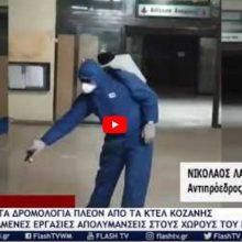 Ποια δρομολόγια πραγματοποιούν, πλέον, τα υπεραστικά ΚΤΕΛ Κοζάνης – Εκτεταμένες εργασίες απολύμανσης – Σημερινή ενημέρωση (Βίντεο)