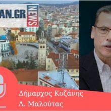 "kozan.gr: Ώρα 19:10: Λ. Μαλούτας, πριν από λίγο, στο kozan.gr: ""Παρακαλώ όλους τους πολίτες του Δήμου Κοζάνης να είναι σε επιφυλακή, να παρακολουθούμε όλοι τις οδηγίες που δίνονται, έτσι ώστε όλοι μαζί να πορευτούμε με όσο το δυνατόν λιγότερες απώλειες σε αυτή την πορεία"" – Ενημέρωση για όλες τις τελευταίες εξελίξεις και τις πρωτοβουλίες του Δήμου Κοζάνης (Hχητικό)"