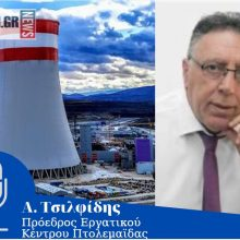 """kozan.gr: Ώρα 11:50 π.μ.: Α. Τσιλφίδης: """"Αυτή τη στιγμή  στο εργοτάξιο της υπό κατασκευή νέας λιγνιτικής μονάδας Πτολεμαίδα V δουλεύει περίπου το 60% του συνόλου των εργαζομένων κι αναμένεται, αύριο, αυτό το ποσοστό να πέσει στο 50%"""" (Ηχητικό)"""