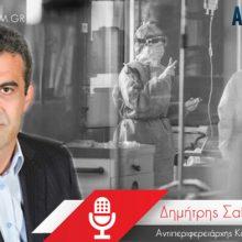 Καστοριά: Δραματική έκκληση Δ. Σαββόπουλου για κατ' οίκον περιορισμό (Ηχητικό)