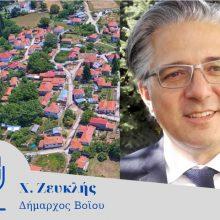 "kozan.gr: Ο Δήμαρχος Βοΐου Χ. Ζευκλής για τις εξελίξεις με τον κορωνοϊό: ""Θα υπάρχει ειδικό όχημα του ΕΚΑΒ, μόνιμα στο Τσοτύλι – Δύο διακομιδές, προέκυψαν, σήμερα (από την Δαμασκηνιά)"" (Ηχητικό)"